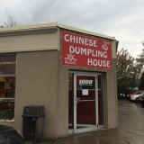 First Bite: Chinese Dumpling House